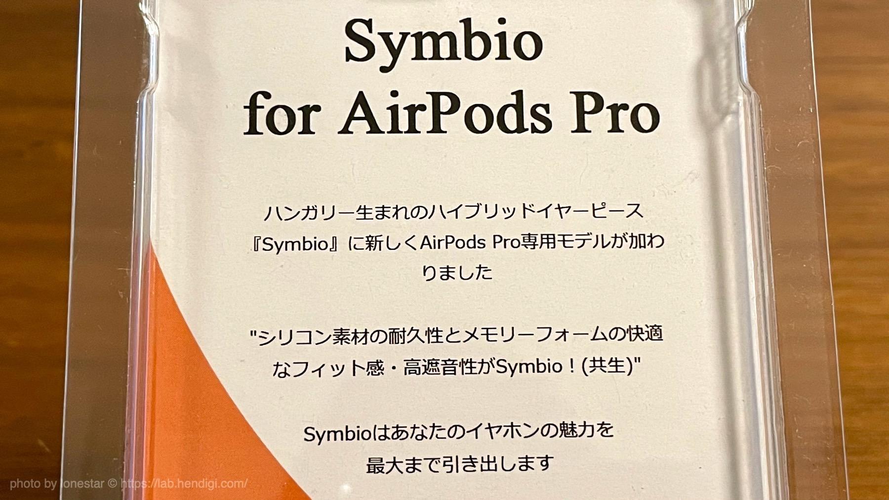Symbio AirPods Pro 専用モデル
