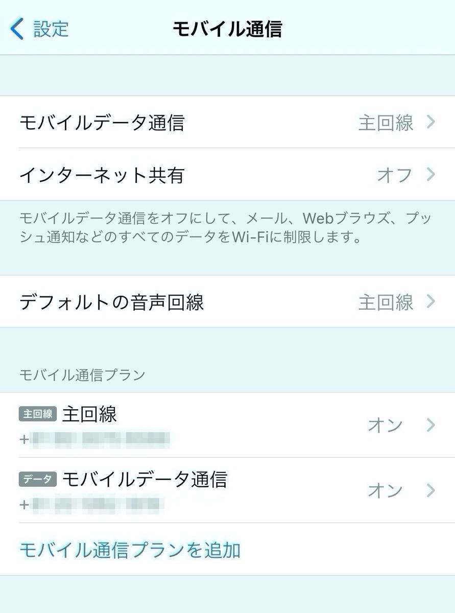 iPhone eSIM 設定