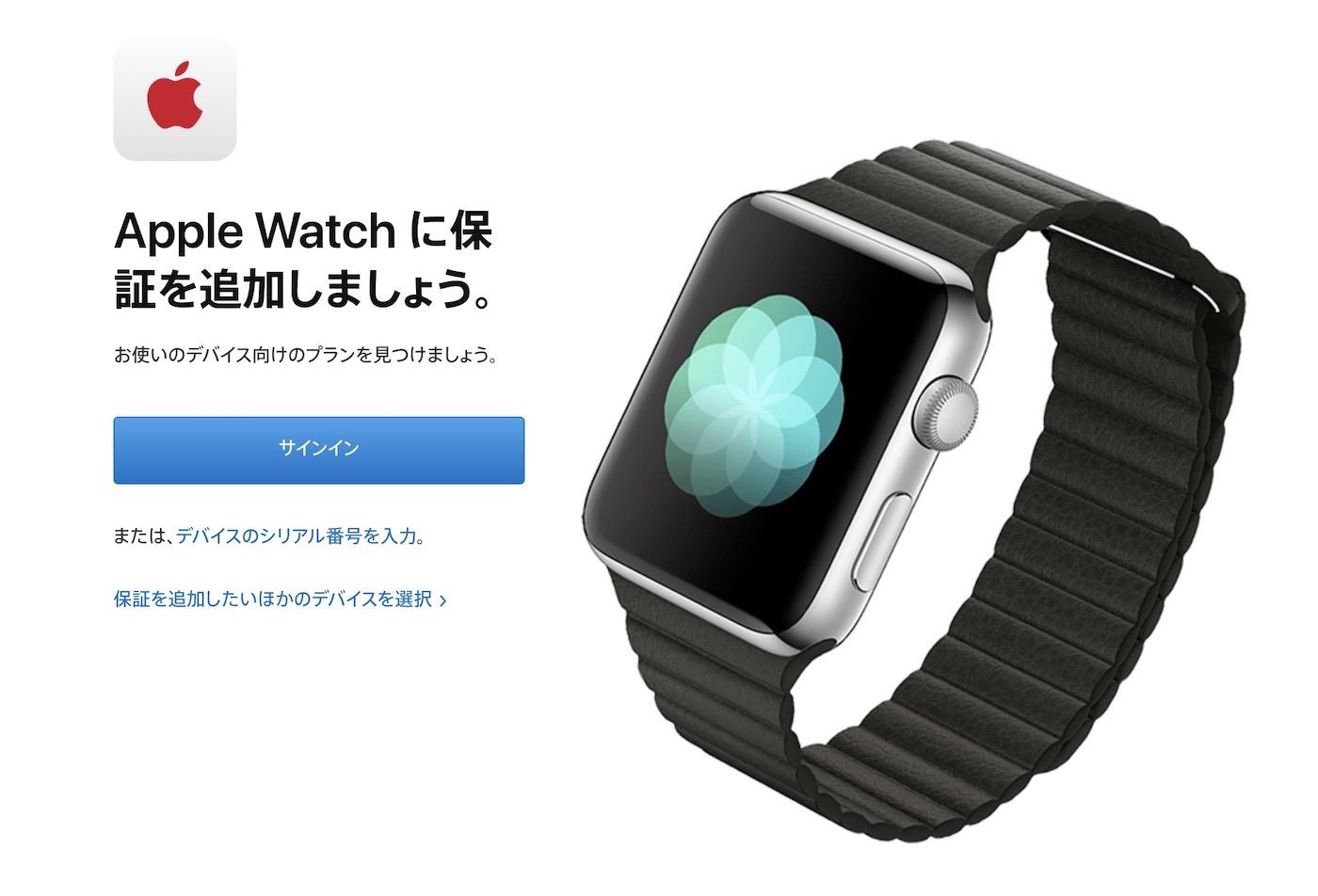 Apple Watch アップルケア