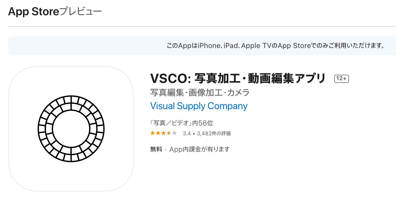 Mac App Store M1 アプリ
