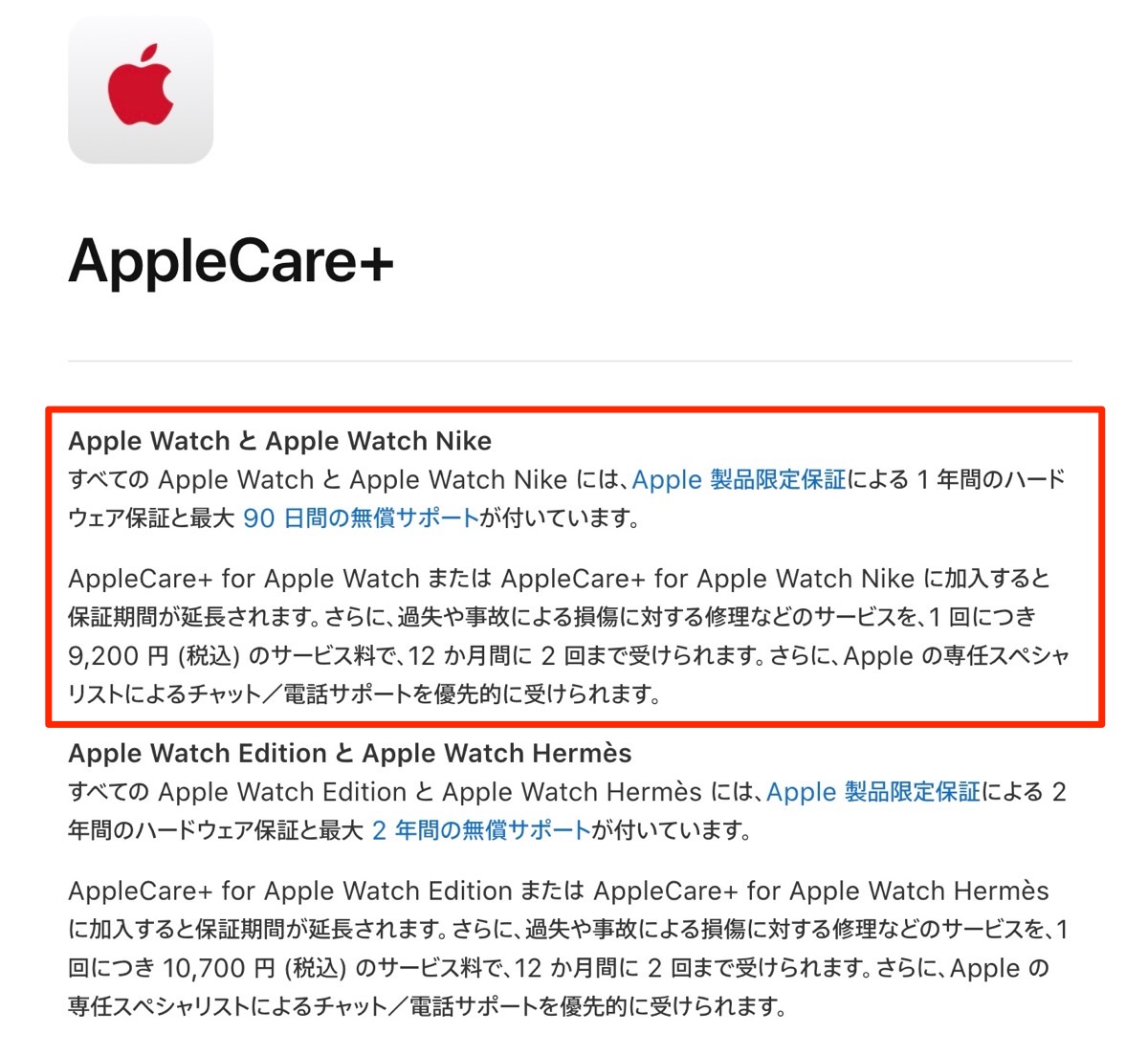 Apple Watch 修理 AppleCare+