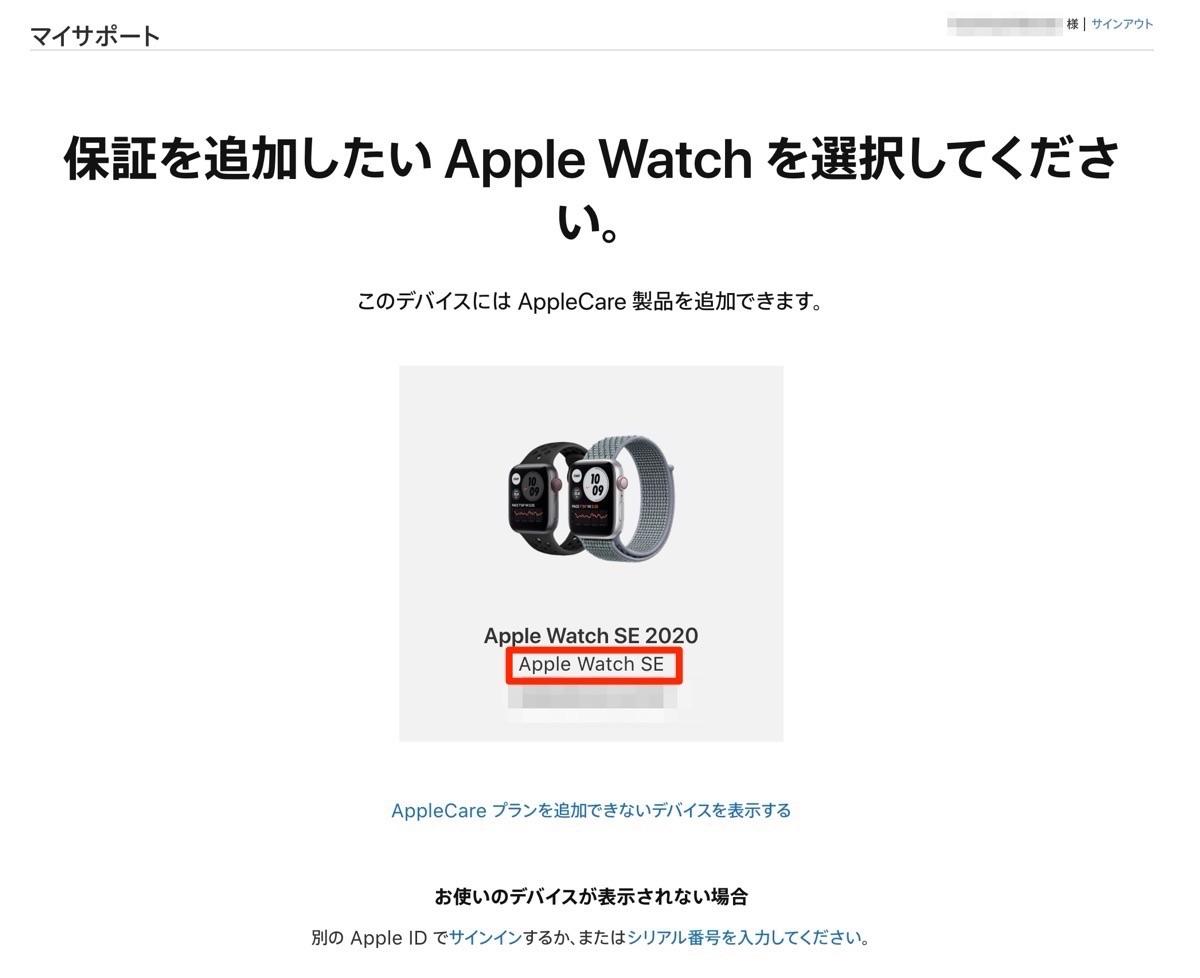 Apple Watch アップルケア SE