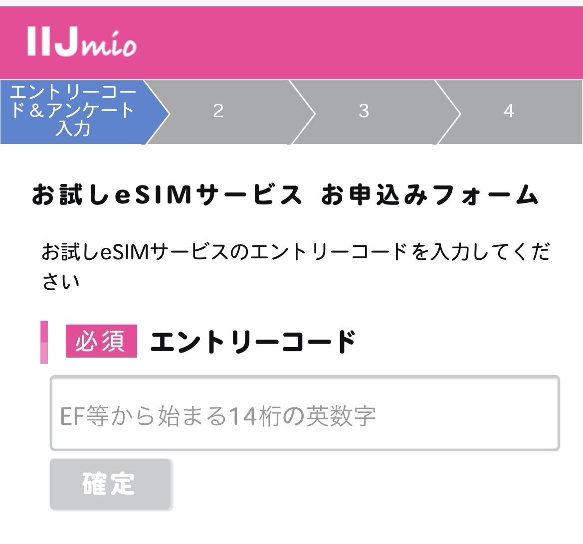 IIJmio お試しeSIMサービス