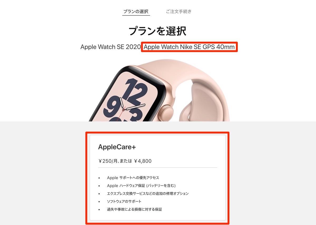 Apple Watch アップルケア 必要