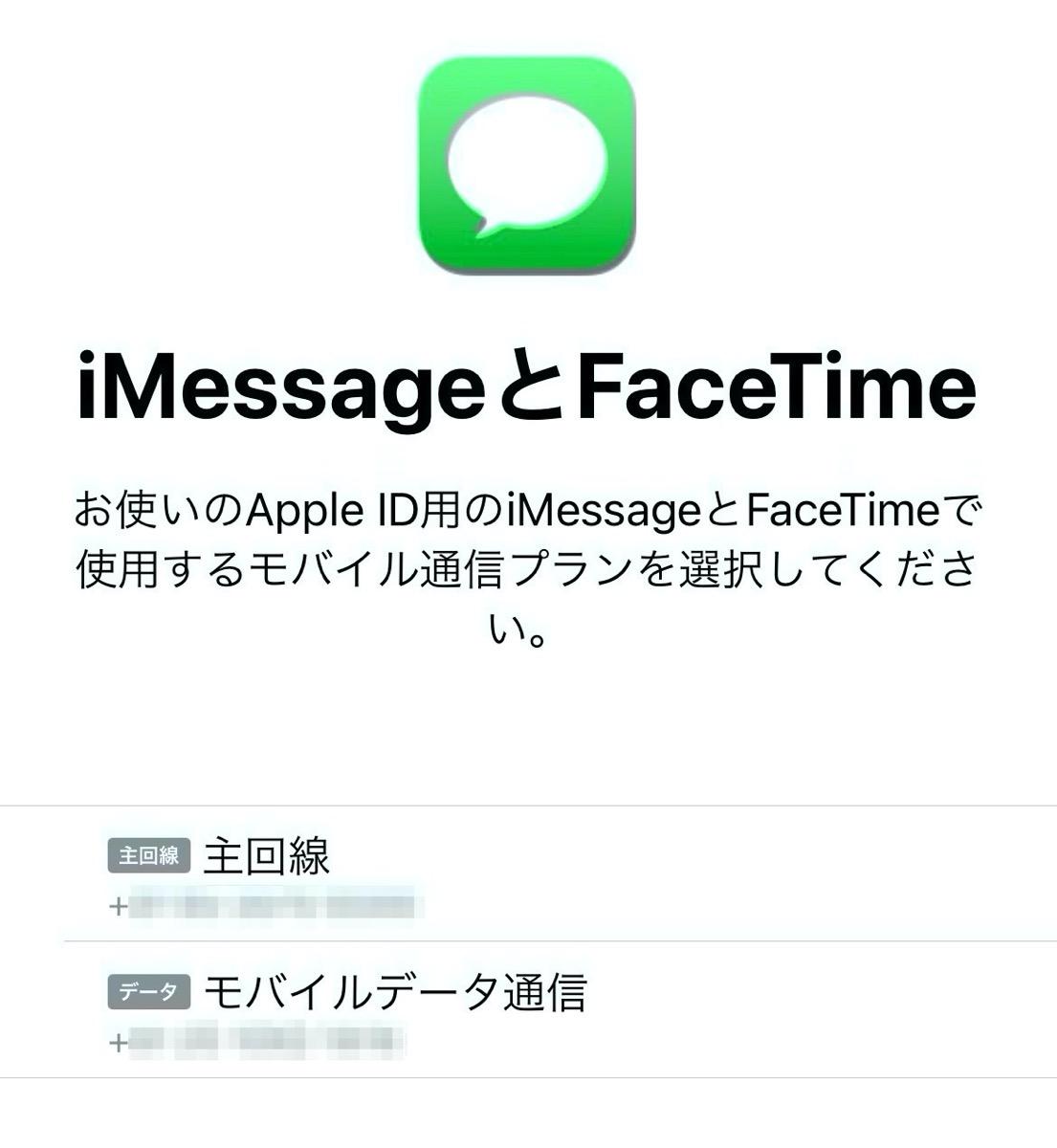 eSIM iMessage FaceTime