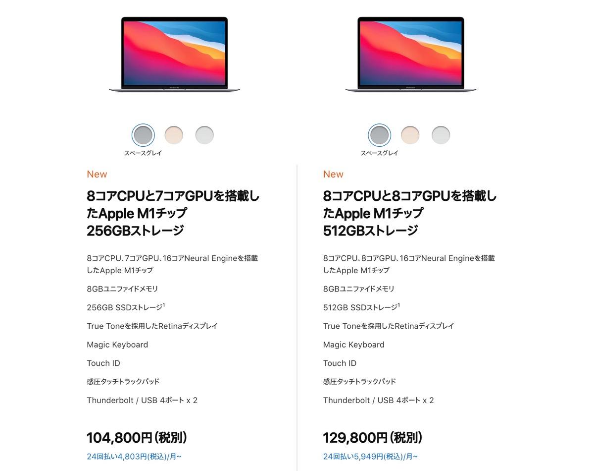 MacBook Air M1 スペック
