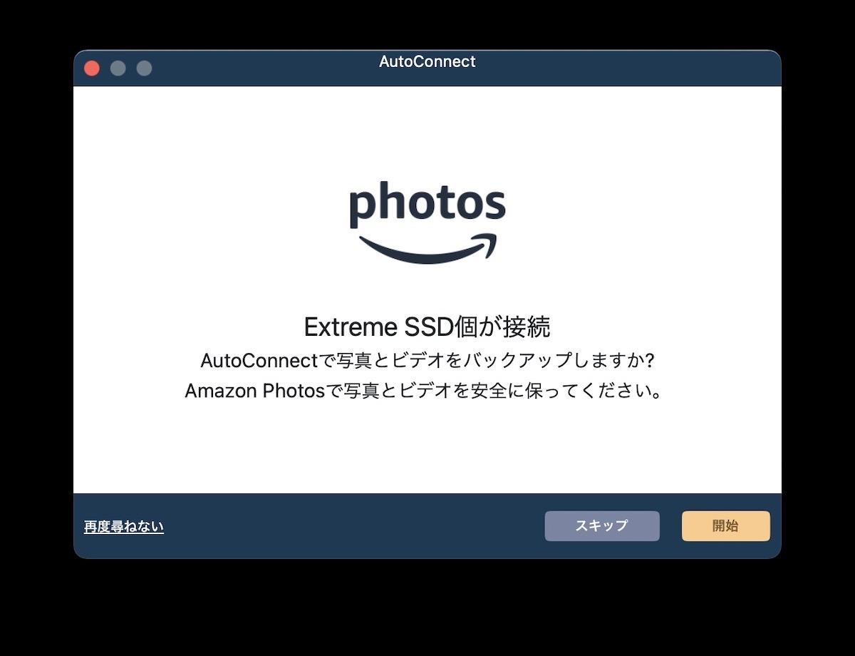 Amazon プライムフォト SSD