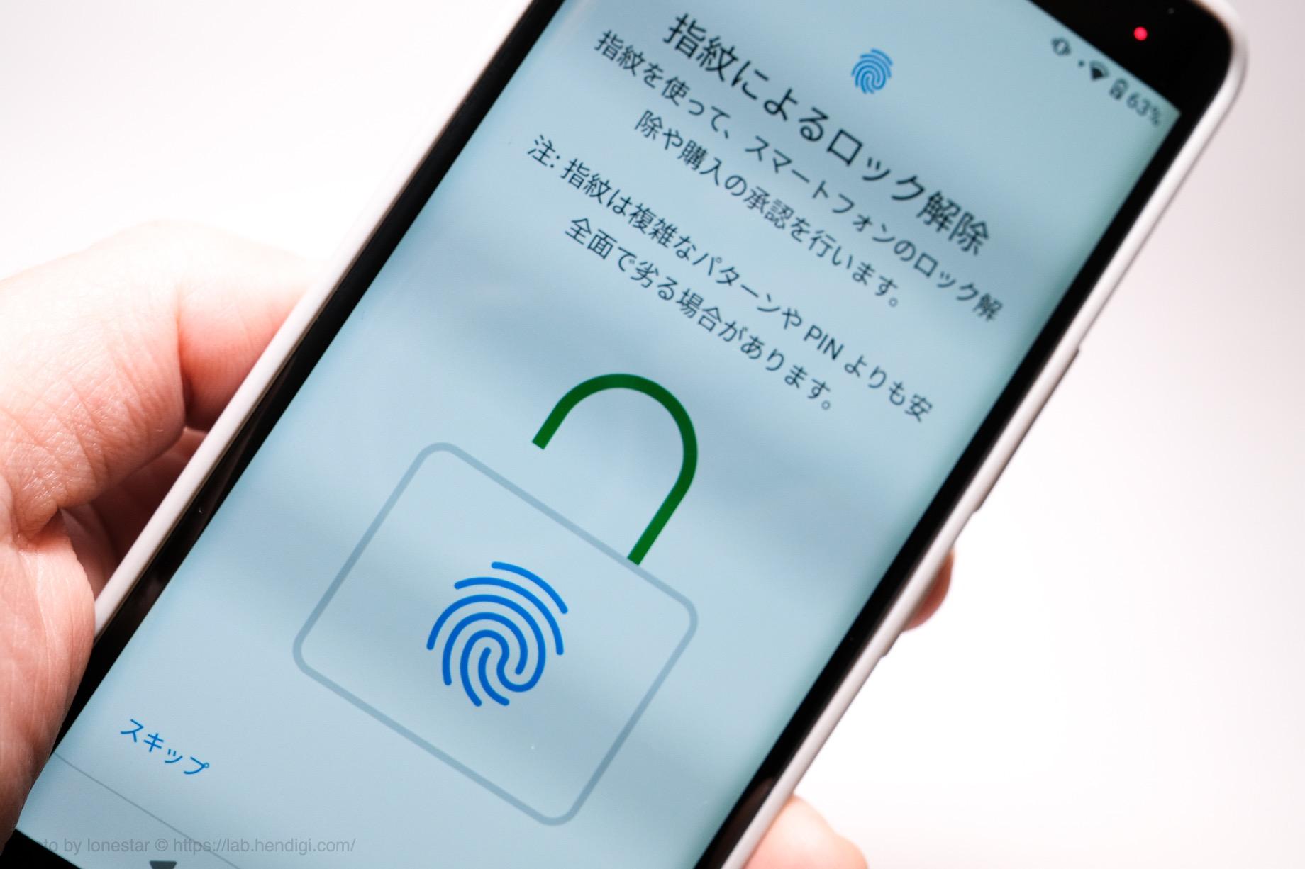 指紋センサー Rakuten Hand