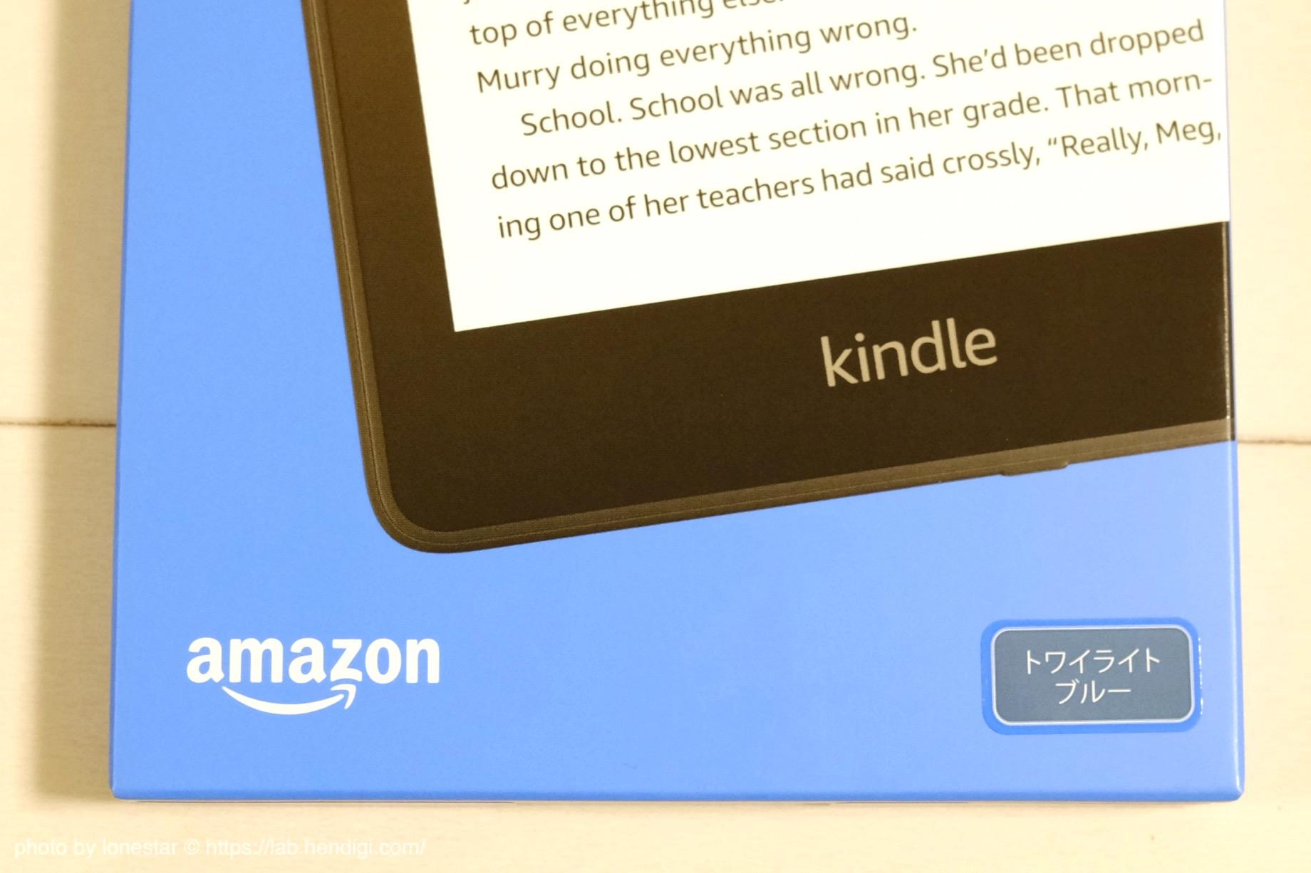 Kindle Paperwhite ブルー