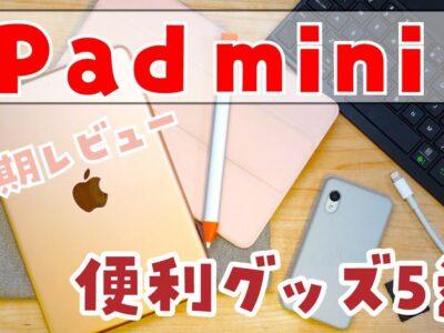 iPad mini 5 おすすめ アクセサリー