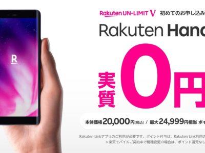 Rakuten Hand 0円