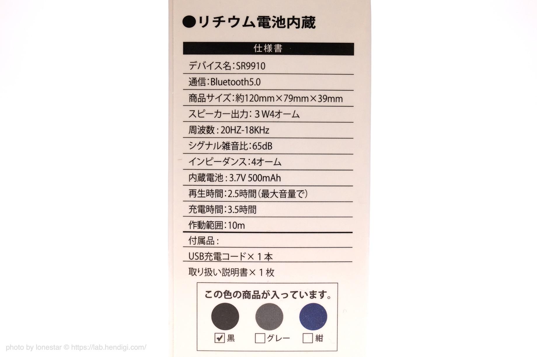 ダイソー 500円 ブルートゥーススピーカー