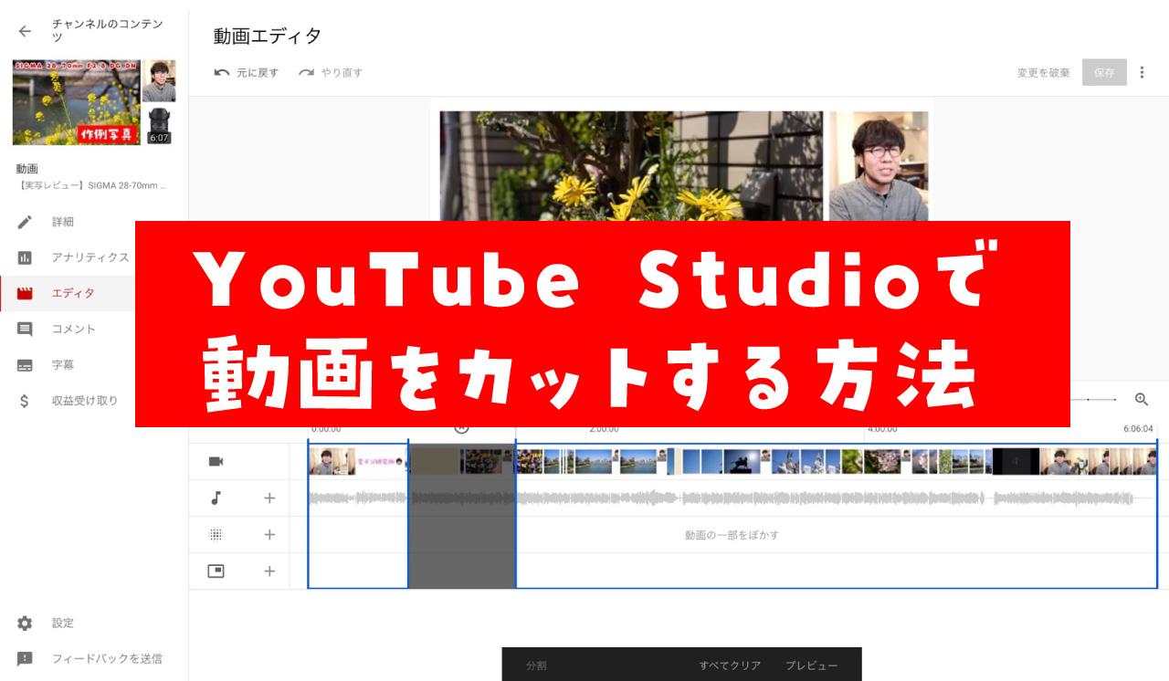 【カット編】YouTube Studioでアップロードした動画を編集する方法