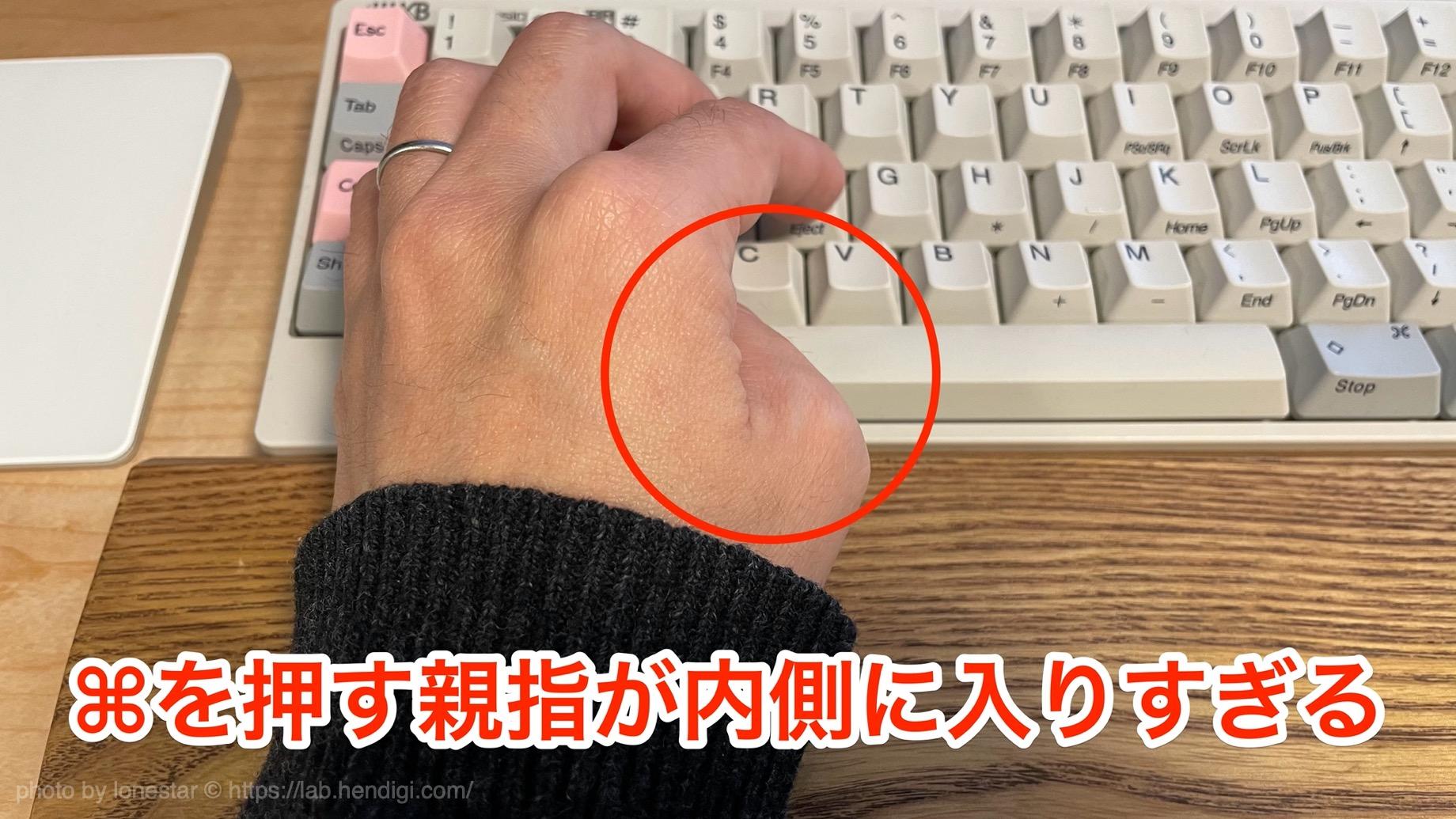Mac コピペ 親指 痛い