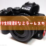 Nikon Z50 操作性