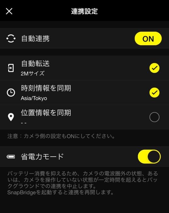 SnapBridgeアプリ レビュー