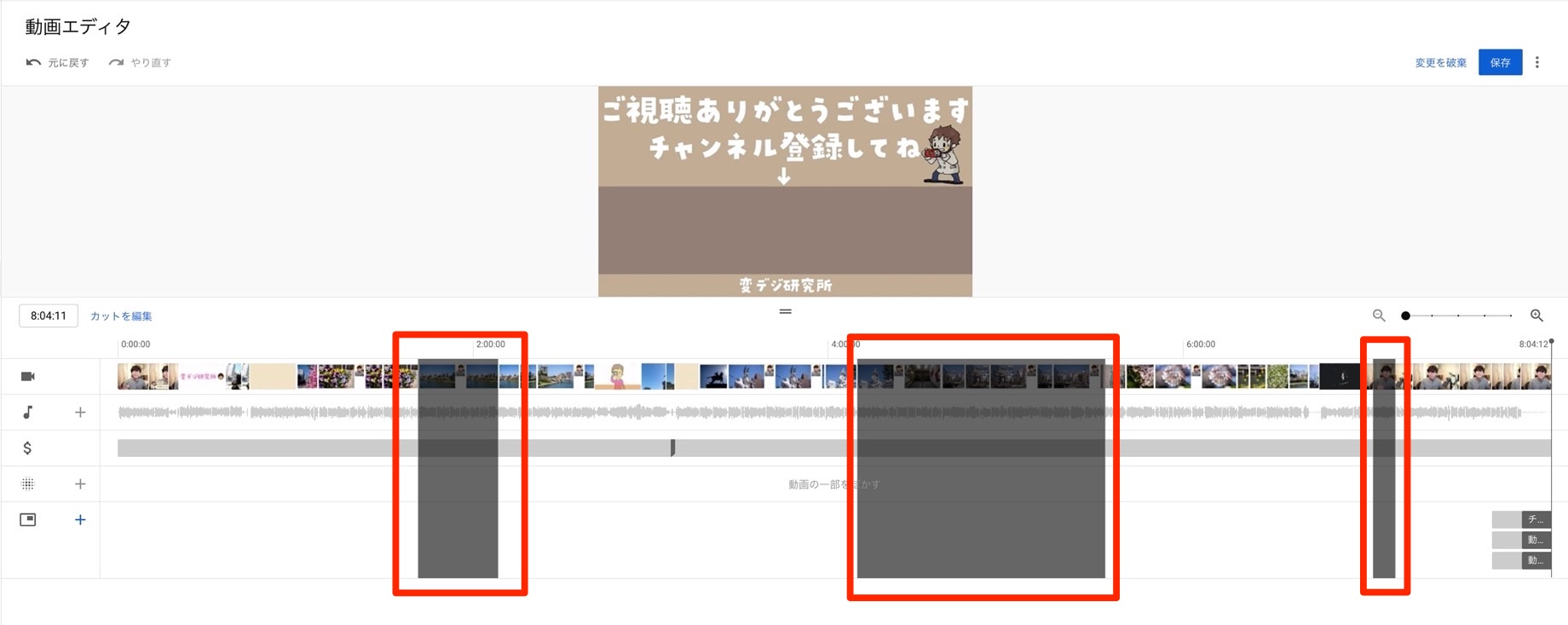 YouTube Studio カット 複数