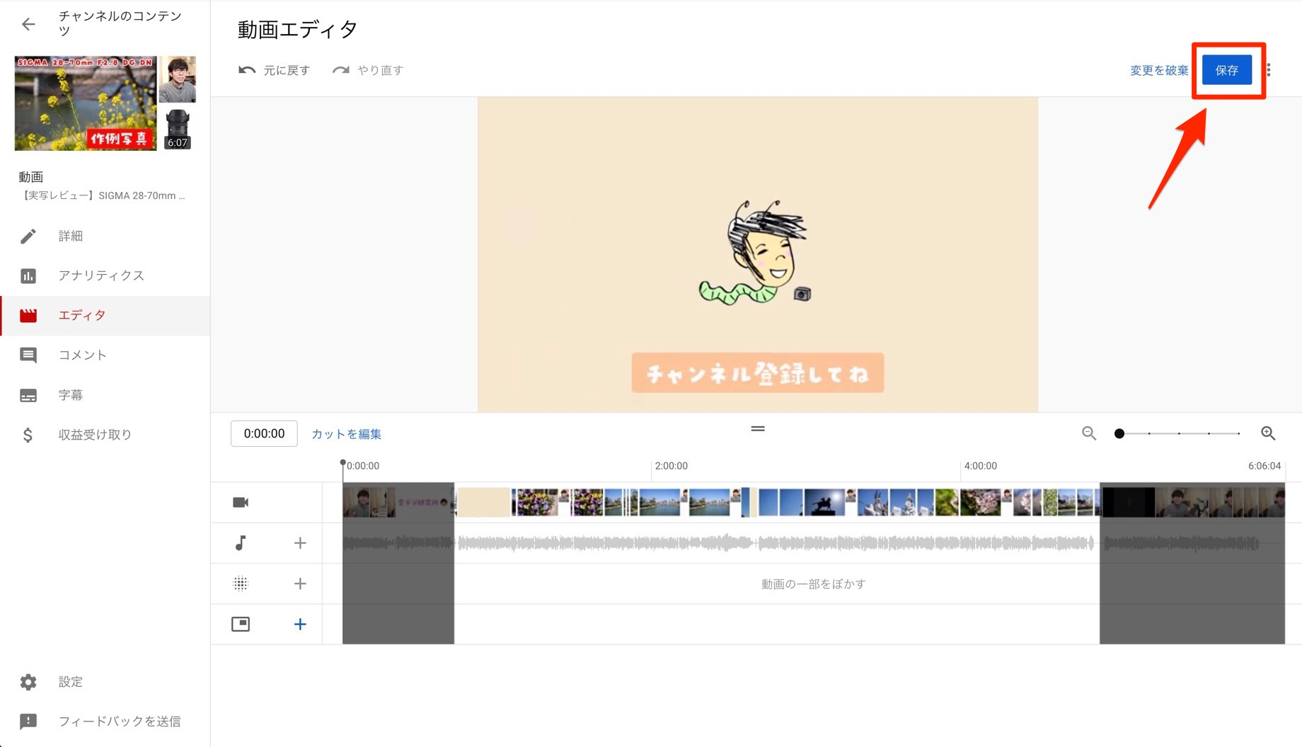 YouTube スタジオ カット 編集