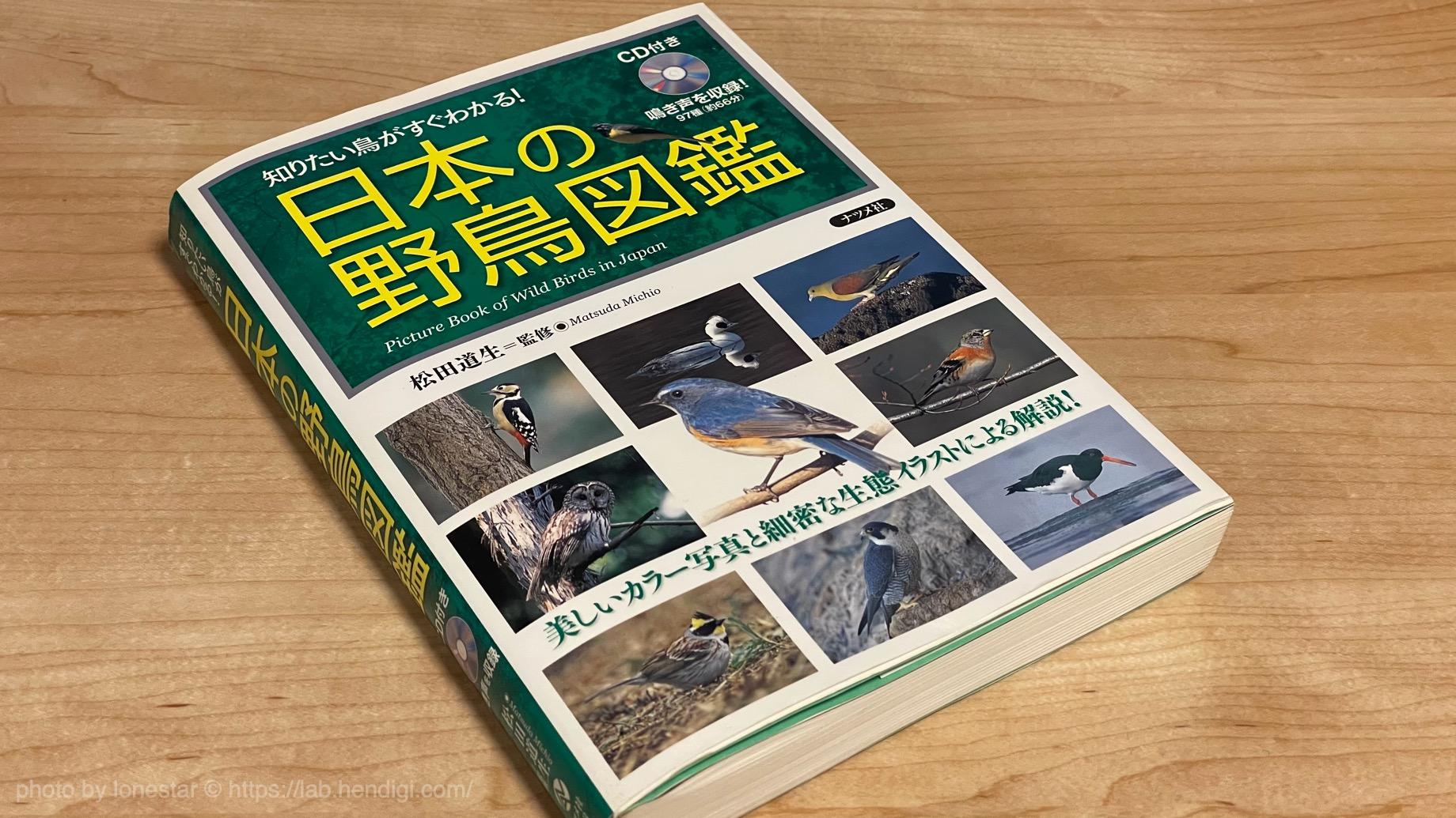 野鳥 名前 調べ方