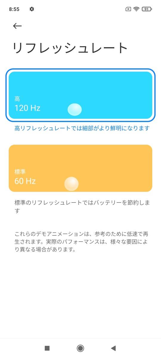Redmi Note 10 Pro リフレッシュレート
