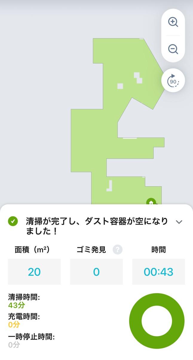 ルンバ i3 アプリ