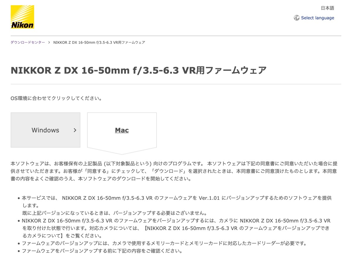 NIKKOR Z DX 16-50mm f/3.5-6.3 VR ファームウェアアップデート