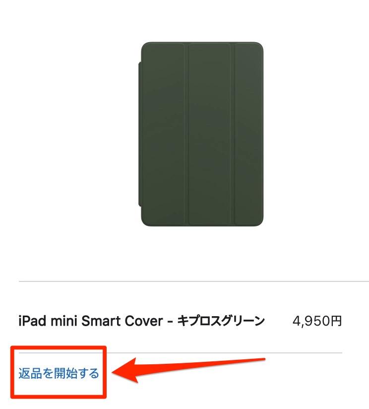 iPad mini 5 スマートカバー 返品