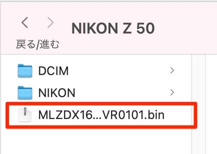 Nikon Z50 ファームウェア アップデート