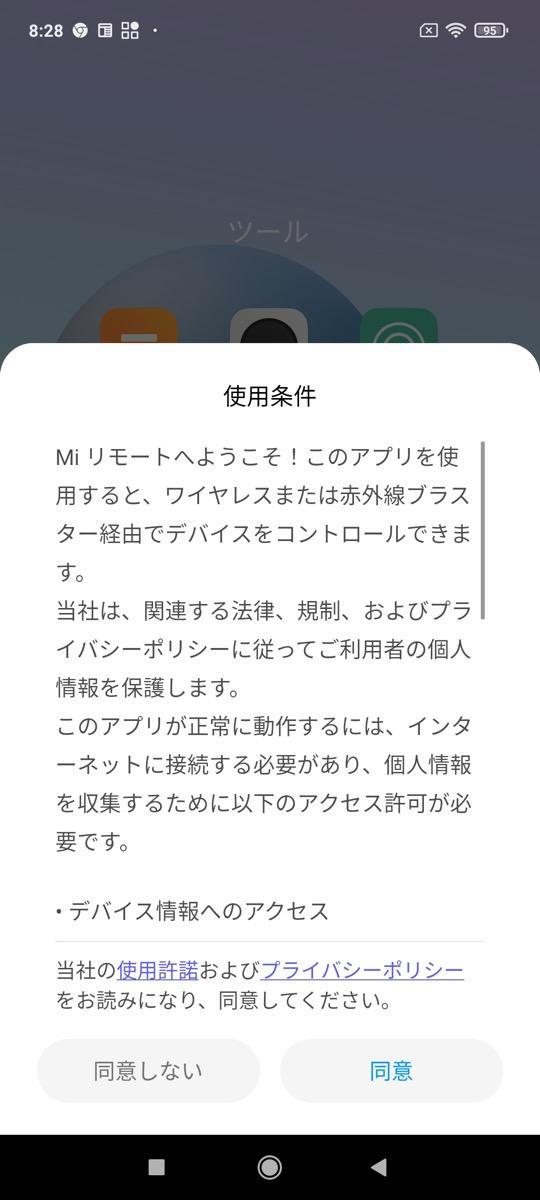 Redmi Note 10 Pro リモコン