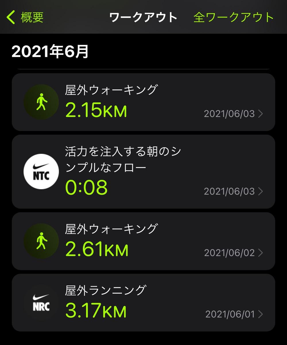Apple Watch ナイキ アプリ