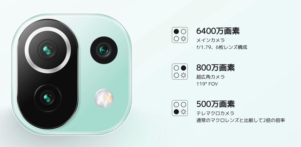 Mi 11 Lite 5G カメラ