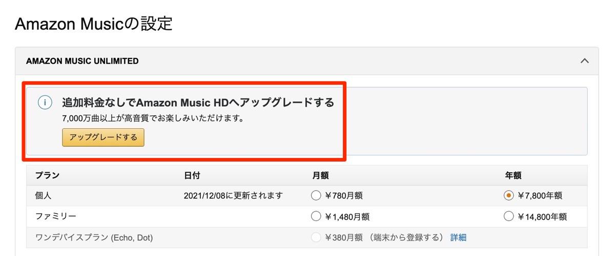 Amazon Music HD アップグレード