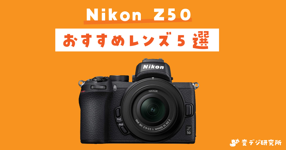 Nikon Z50 おすすめレンズ