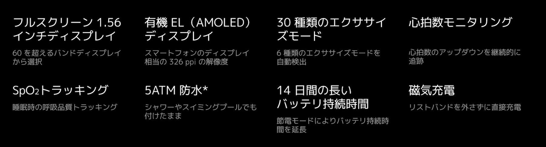 Mi スマートバンド 6 特徴