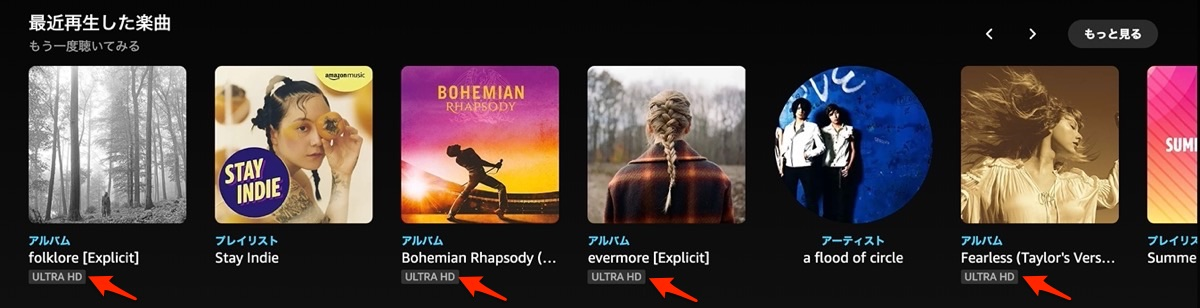 Amazon Music HD レビュー