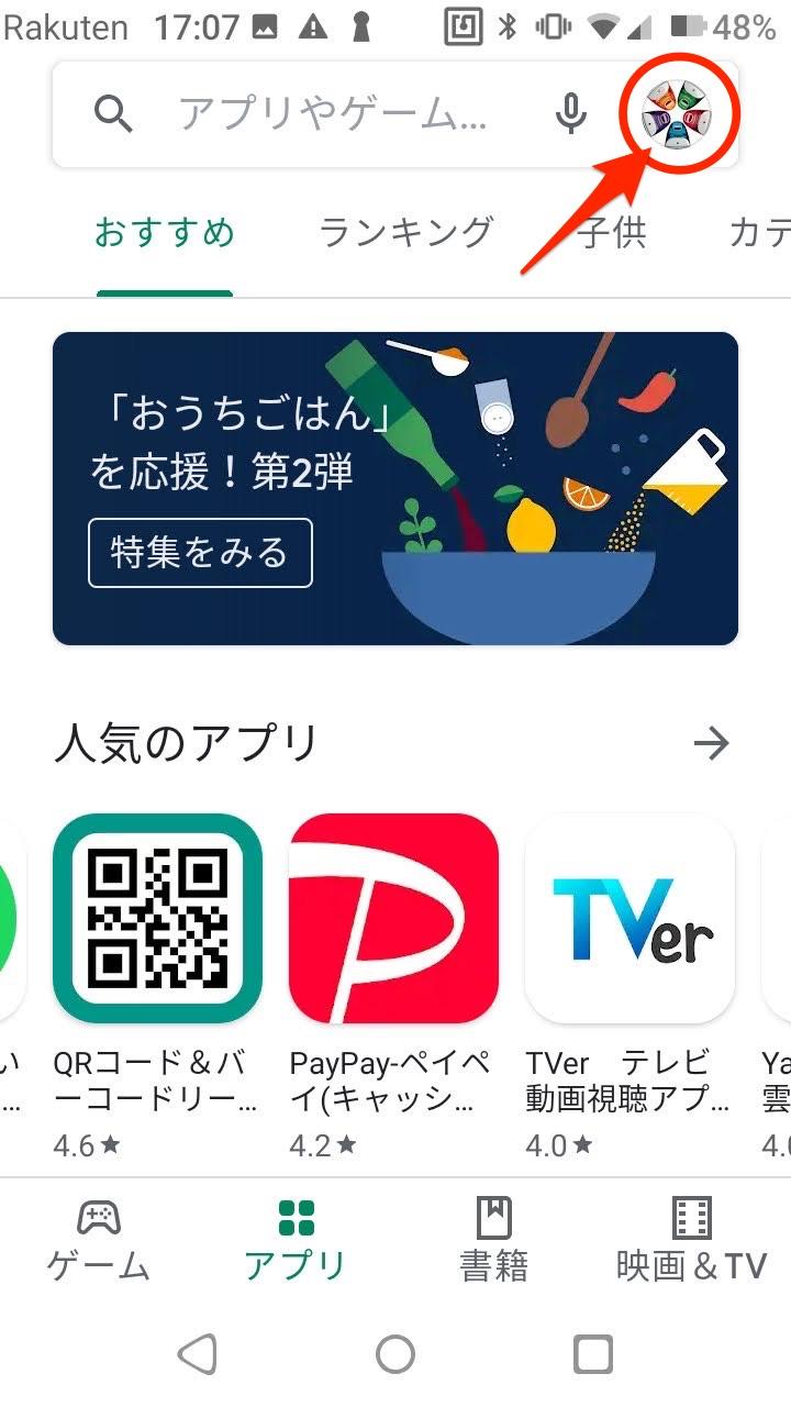 Google Play ストア アプリ アップデート