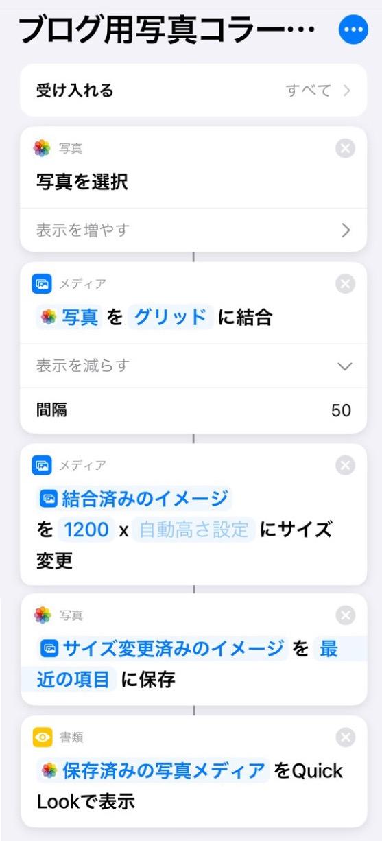 ショートカット アプリ グリッド レシピ