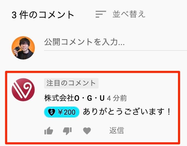 Super Thanks コメント