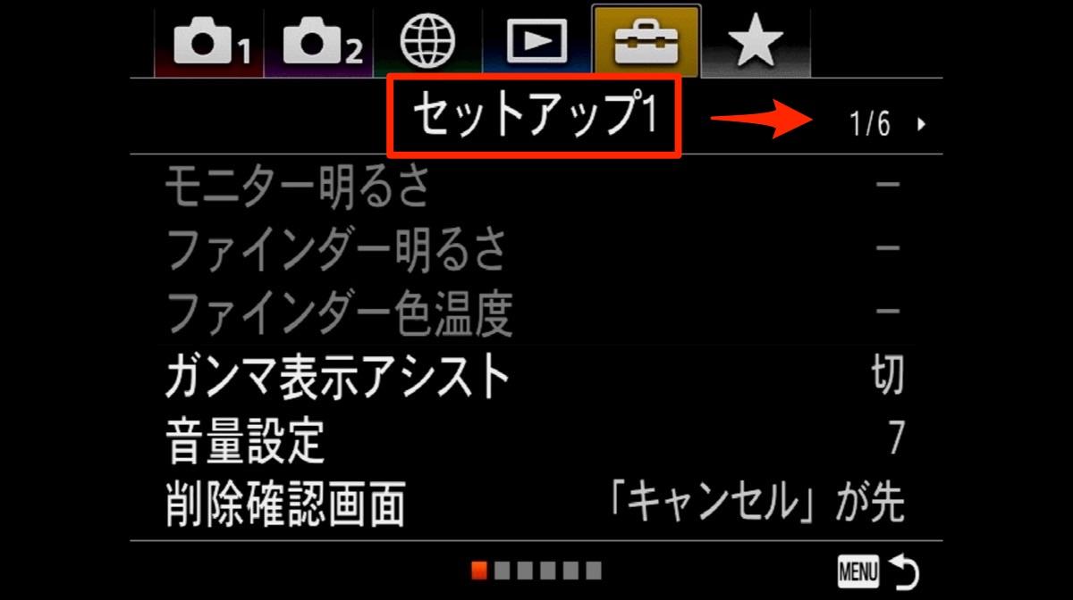 a7c HDMI 情報 非表示 設定