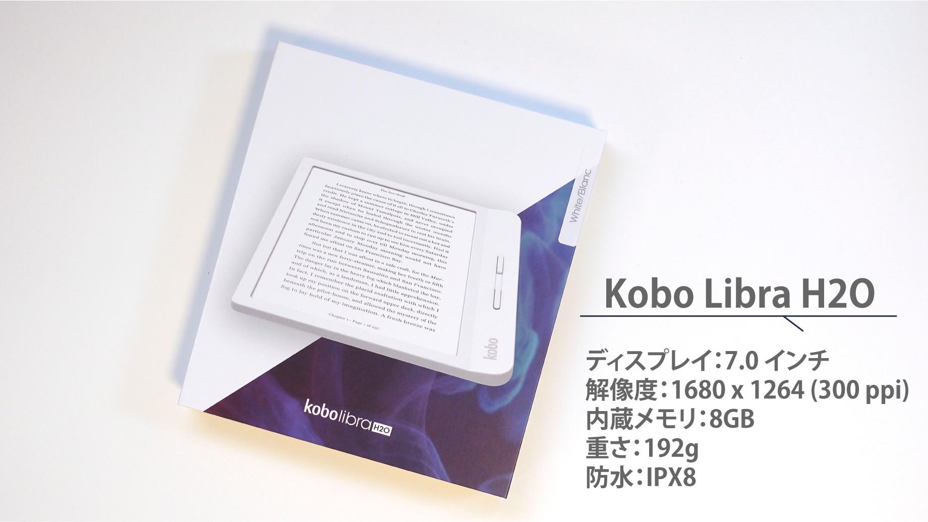 Kobo Libra H2O レビュー