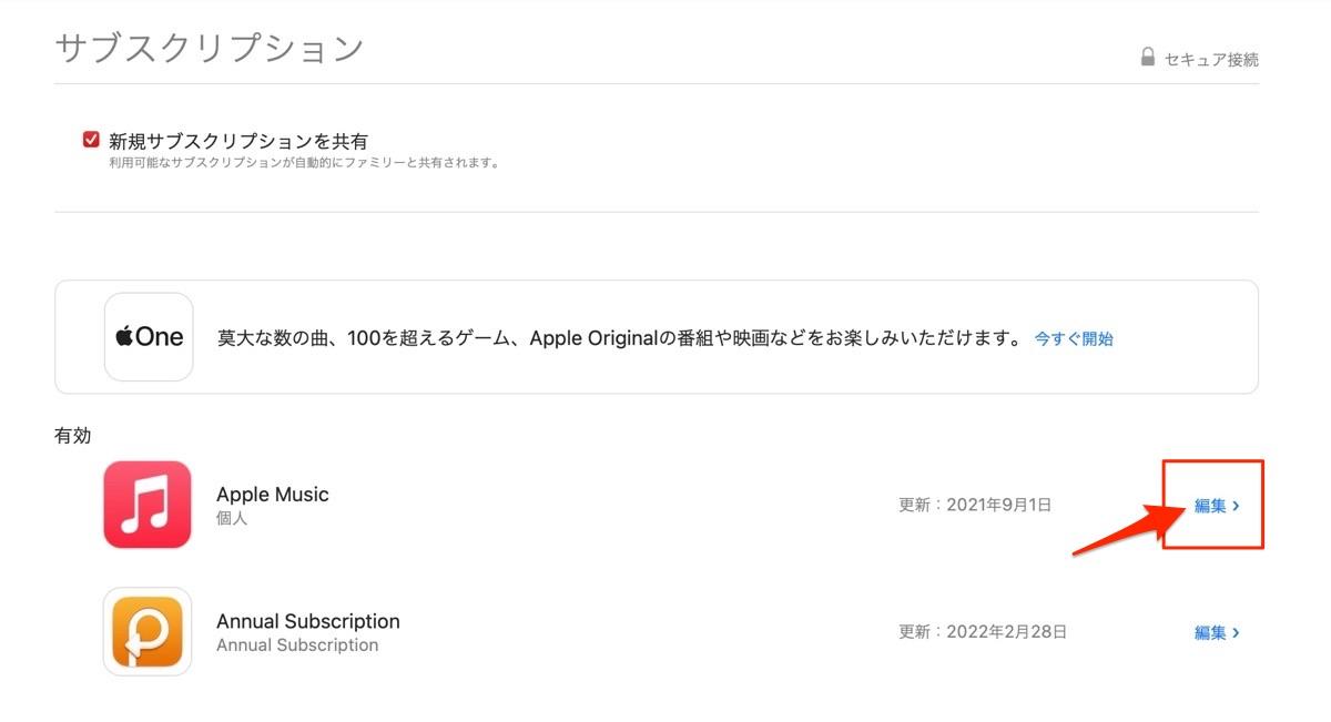 Apple サブスク 解約