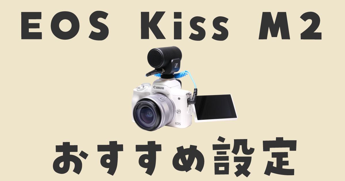 EOS Kiss M2 設定 おすすめ