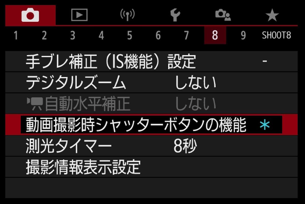 EOS Kiss M2 動画 シャッターボタン
