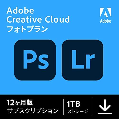 Adobe フォトプラン(20GB)