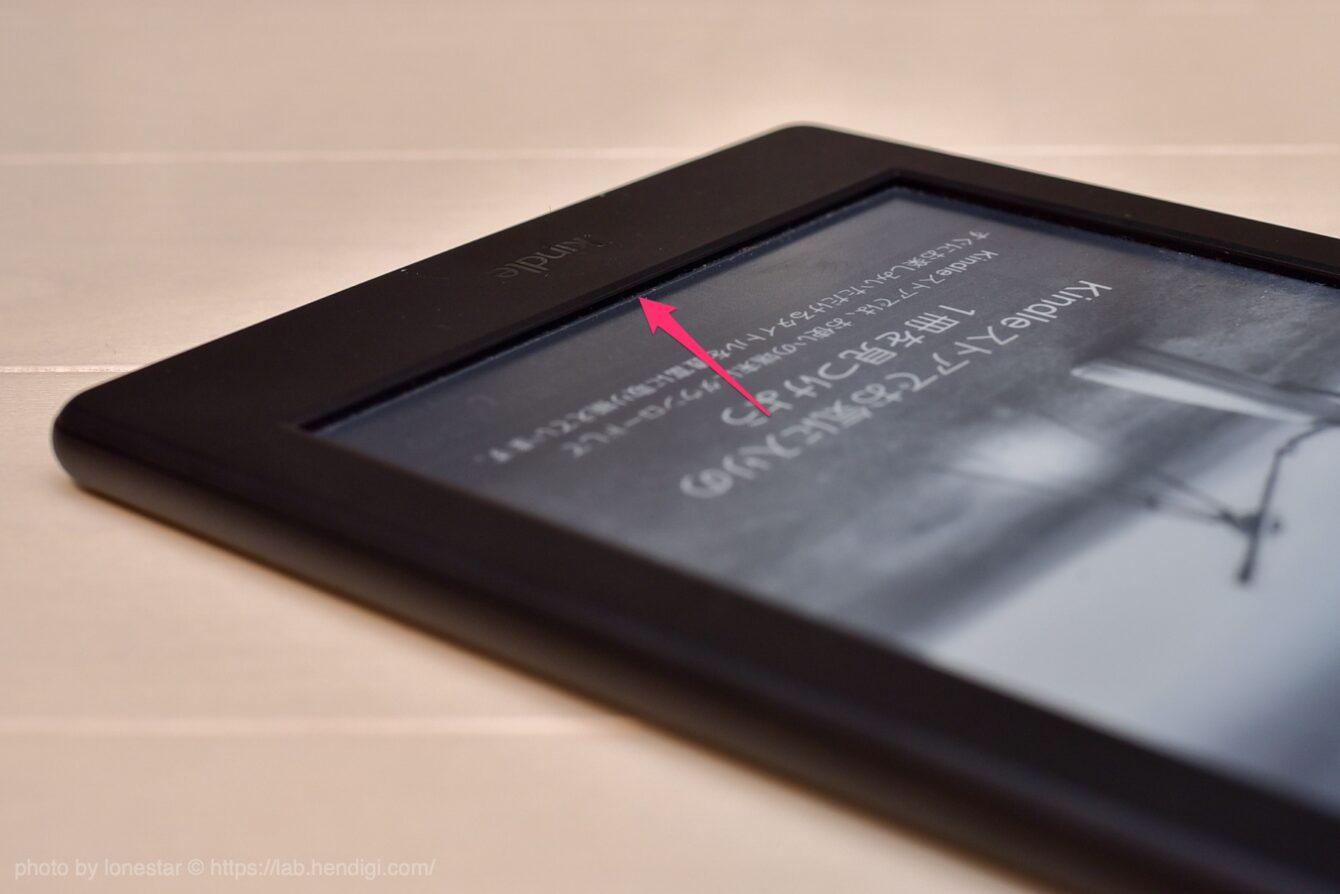 無印 Kindle 段差