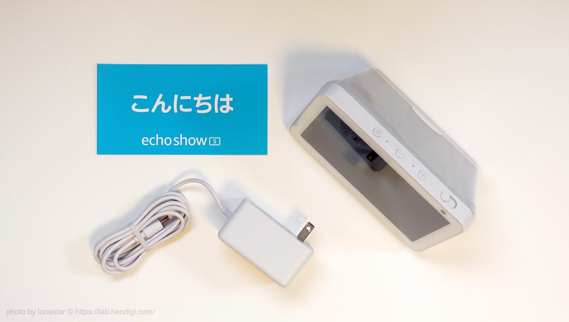 Echo Show 5 開封