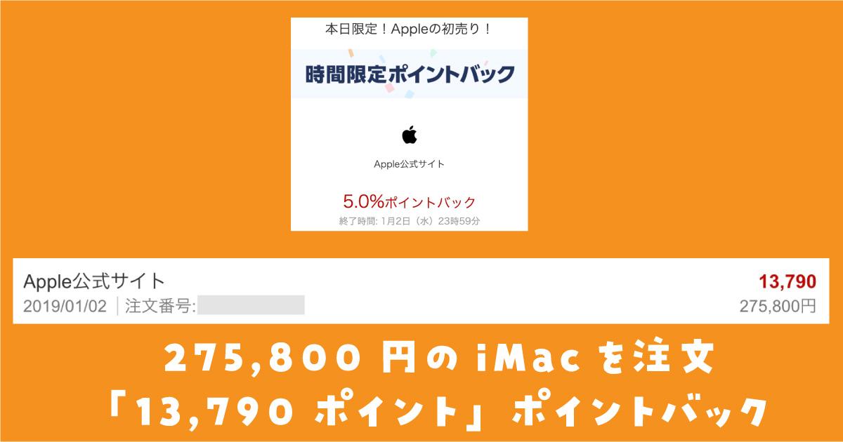 楽天リーベイツ iMac