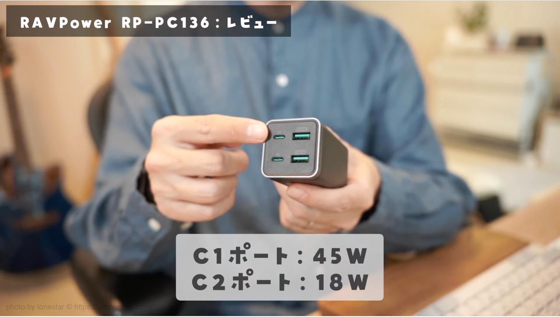 RAVPower RP-PC136 レビュー