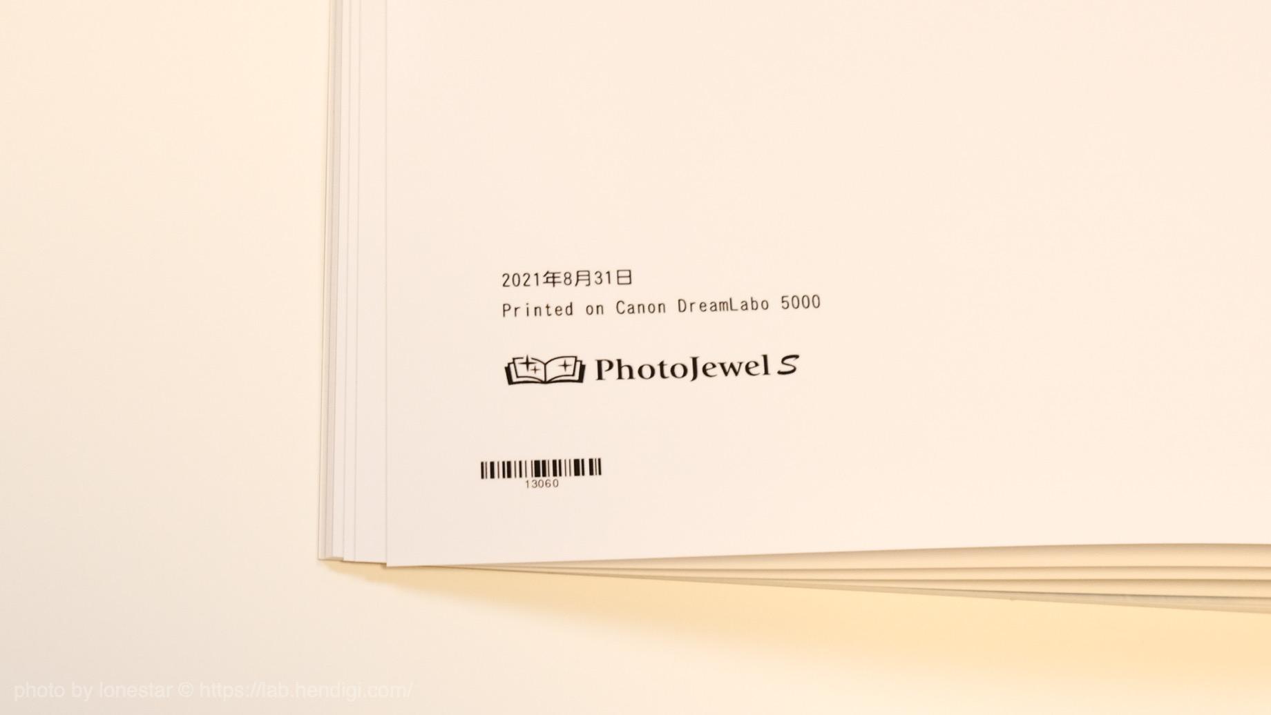 PhotoJewel S レビュー
