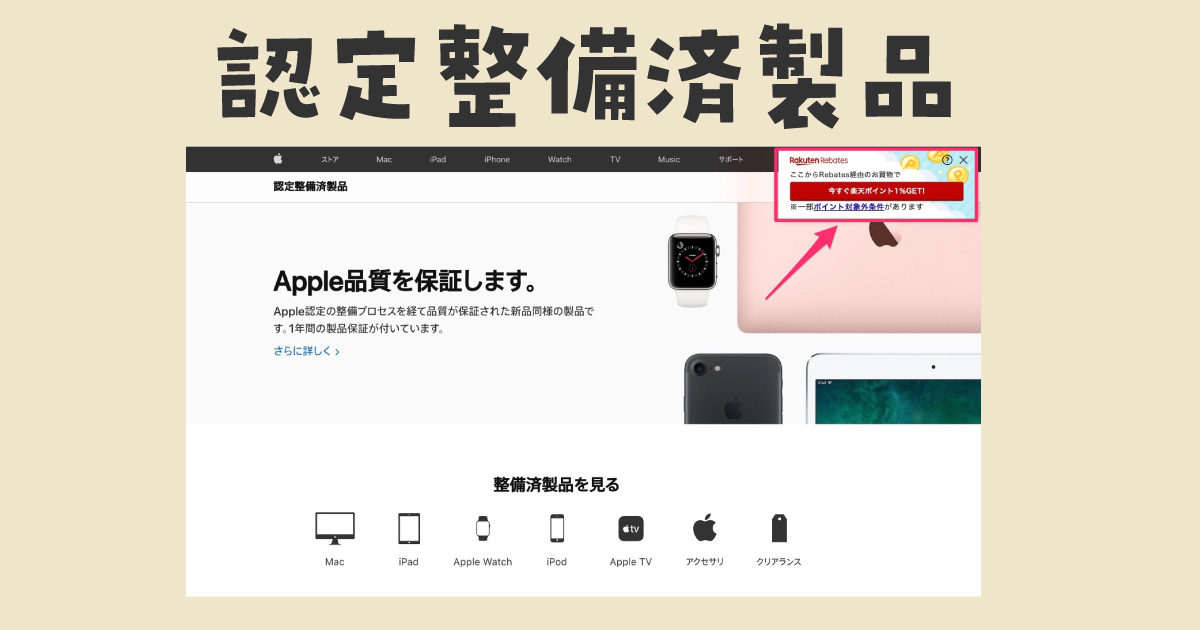 iPad 認定整備済製品